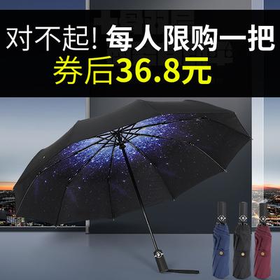 双层全自动雨伞折叠超大号双人三折星空男女加固晴雨两用遮太阳伞