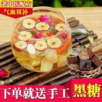 黄芪红枣桂圆肉枸杞桑葚玫瑰组合花草茶美白美颜养生茶女六宝茶