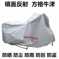 Emma Yadi new day calf green source vertical horse bell knife electric car sunscreen rain cloth car clothing car cover universal