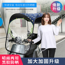 Electric motorcycle shelter fully enclosed battery car rain shed new umbrella protection shield transparent