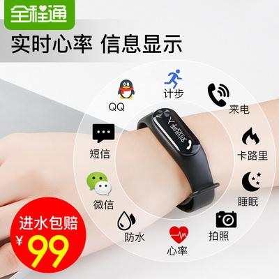 全程通智能手环心率男女运动手表防水健康蓝牙计步器安卓苹果通用性价比高吗
