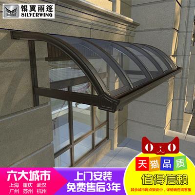 阳台遮阳雨棚哪个牌子好