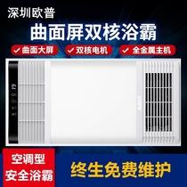 风暖浴霸集成吊顶卫生间浴霸灯浴室暖风机嵌入式浴霸取暖器西芝