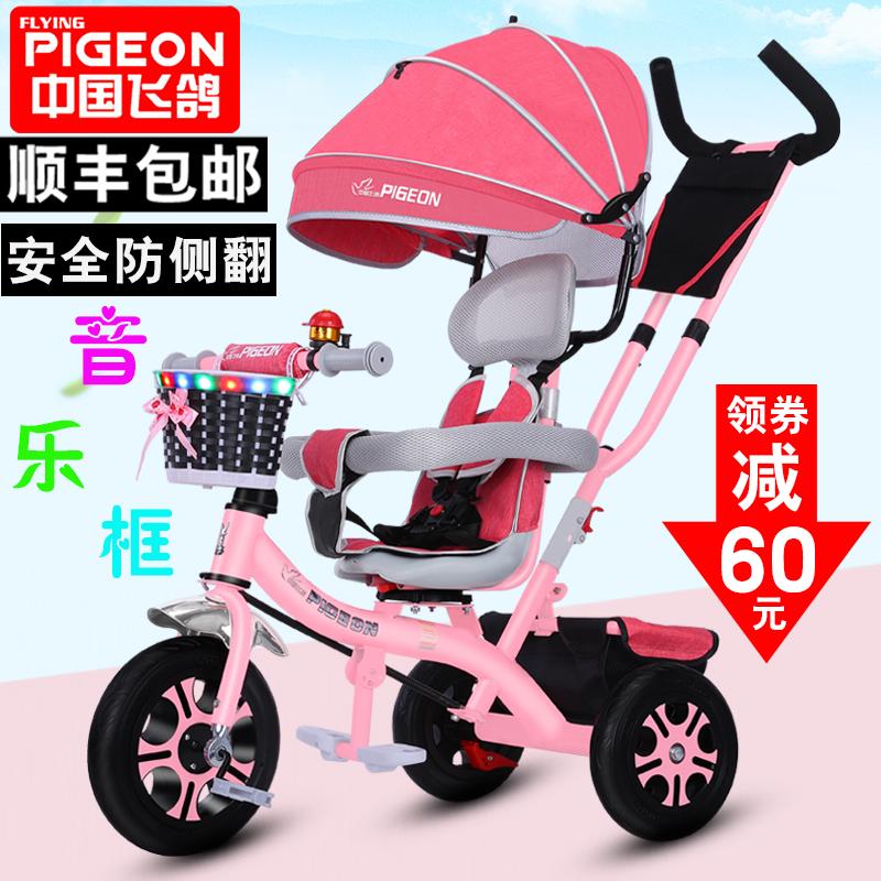 飞鸽儿童三轮车脚踏车1-3-5-2-6岁大号轻便小孩自行车宝宝手推车