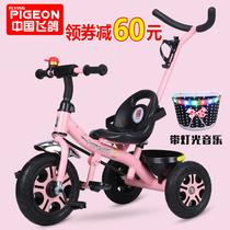 飞鸽儿童三轮车脚踏车1-3-5轻便男女宝宝小孩手推车2-6岁大号单车