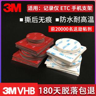 3M双面胶VHB强力粘胶贴片汽车用支架行车记录仪ETC防水无痕耐高温