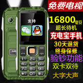 k938 路虎军工三防老人机超长待机王移动电信老年老人手机GRAVER