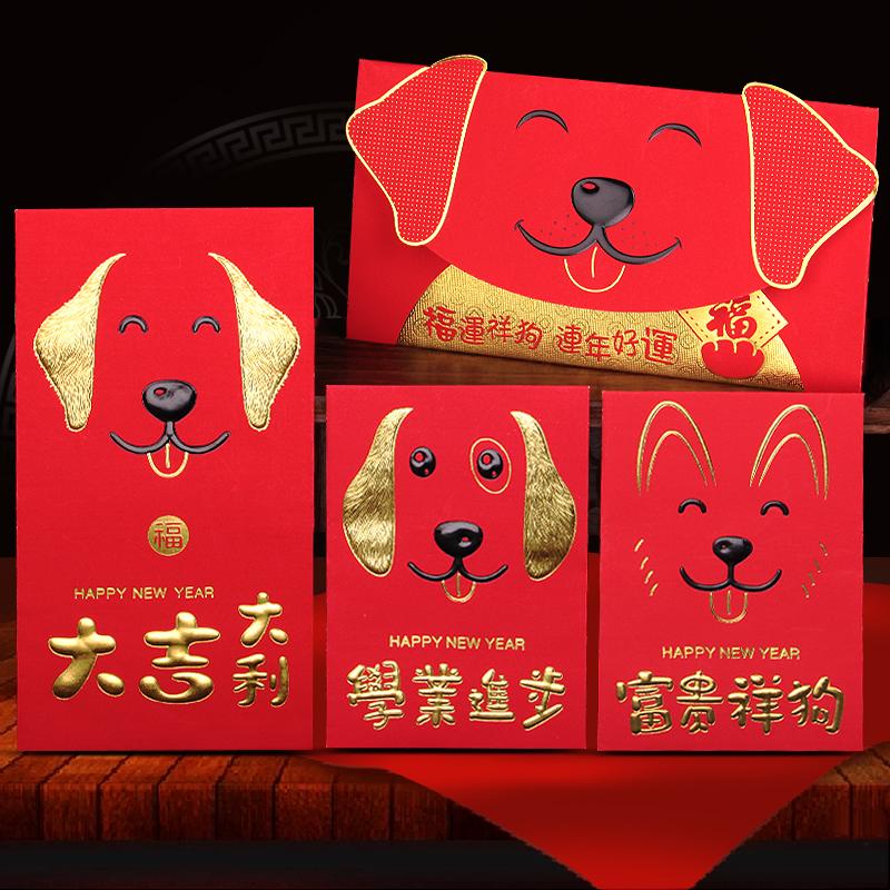 狗年过年红包新年红包利是封个性创意新年2018春节可爱卡通红包袋