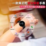潮流智能手表韩版简约心率血压多功能运动手环男女学生电子表防水
