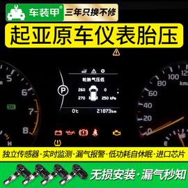 起亚k4k5kx5cross胎压监测器原厂专用内置无线obd仪表升级改装图片