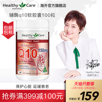 Healthy care coenzyme Q10 Soft capsule Australia imported heart health products Genuine HC150MG*100 granules