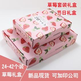 草莓包装纸盒红颜礼盒瓦楞礼品粉色精品盒2至3斤快递专用现货