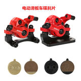 Xiluop electric scooter disc brakes brake disc brakes 10 inch folding generation driving scooter brake accessories