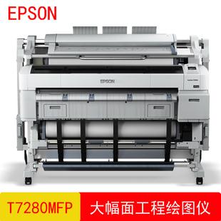 爱普生EPSON 7280MFP B0大幅面打印机 5色 工程图绘图仪