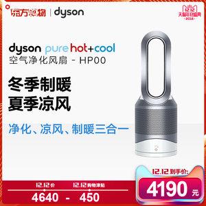 戴森(Dyson) HP00空气净化风扇净化凉风制暖取暖器暖风机东方购物