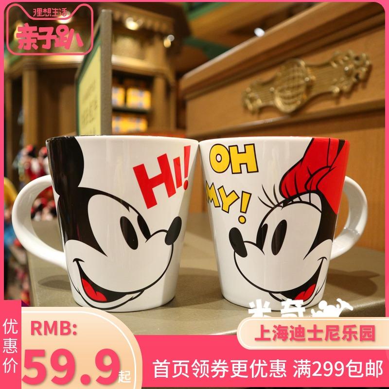 特价上海迪士尼乐园米奇米妮情侣卡通陶瓷马克杯水杯子咖啡牛奶杯