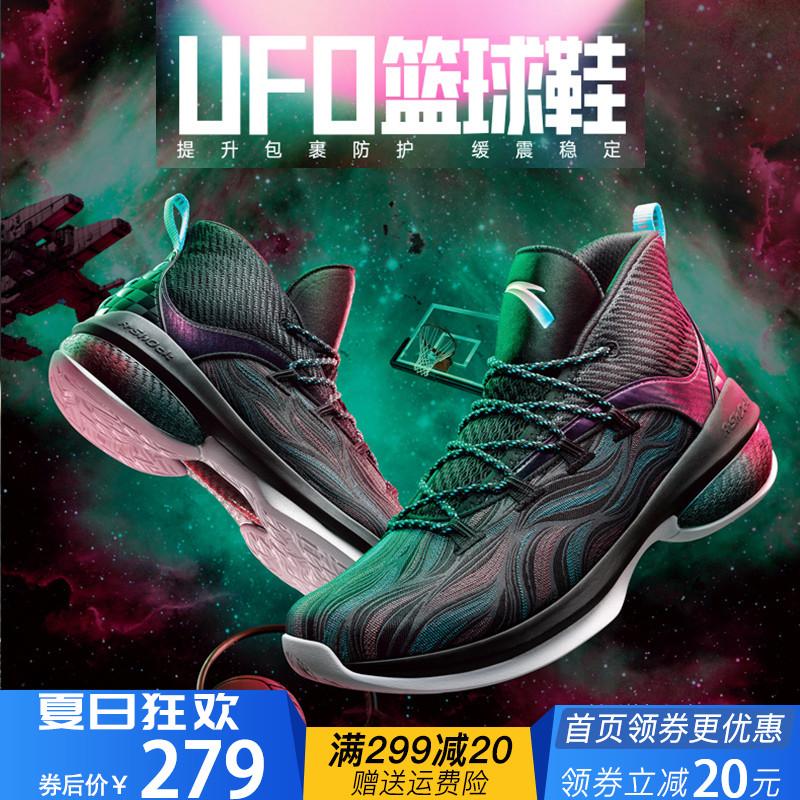 安踏篮球鞋男鞋2019夏季新款官网正品UFO天体高帮球鞋战靴运动鞋