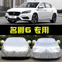 名爵6专用汽车车衣车罩 锐腾GS ZS MG6防晒防雨雪隔热加厚遮阳HS
