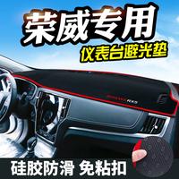 荣威i6中控350前台垫360PulsW550/RX5RX3避光垫仪表台工作台防晒