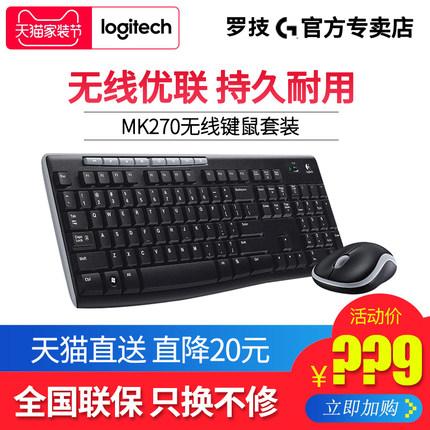 【天猫直送】罗技MK270无线键鼠套装键盘鼠标台式笔记本电脑家用办公游戏省电防泼无线便携 MK275同款MK235