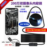 Dual lens endoscope HD camera Industrial auto repair pipe air conditioner side mirror Apple Android phone probe