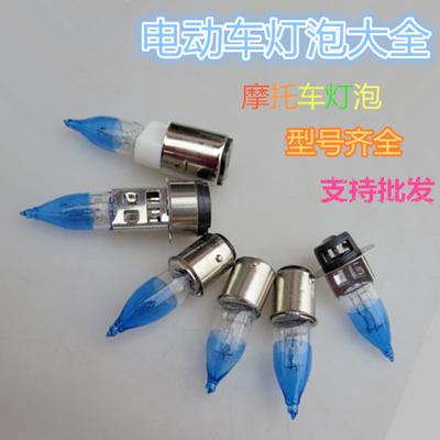 48v电动车灯泡 氙气