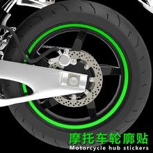 摩托车轮毂贴钢圈贴车轮贴10寸12电动车贴花踏板车贴纸18寸反光贴