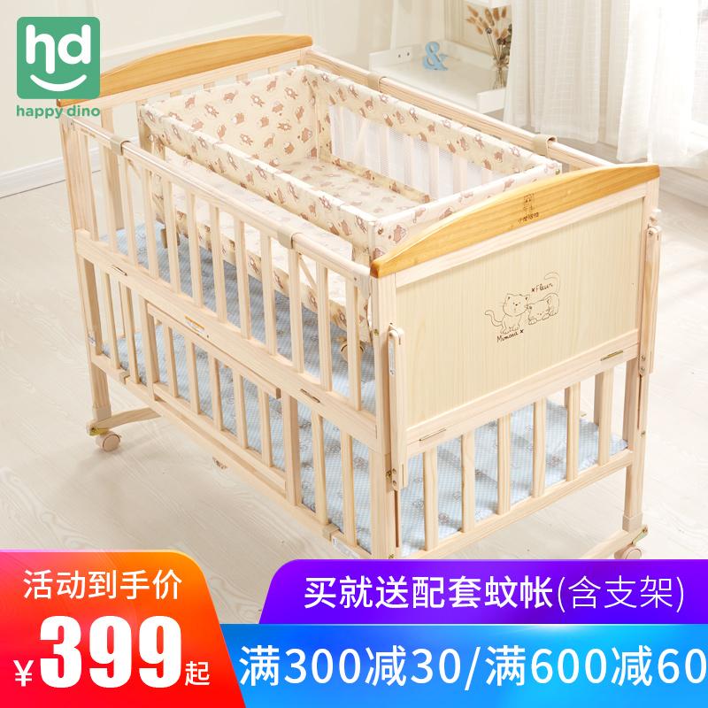 好孩子下小龙哈彼婴儿床实木拼接大床多功能新生儿bb摇篮床LMY288