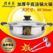 不锈钢汤锅大号加厚双耳电磁炉专用平底锅家用火锅锅炖锅燃气通用