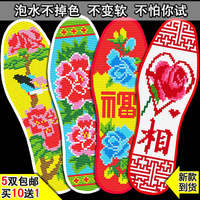 5 pairs of new cross stitch insoles double-sided pinhole precision printing cotton thick sweat absorbent deodorant gift