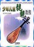 特价包邮琵琶教程少儿初级入门练习每日必弹琵琶练习曲少年儿童
