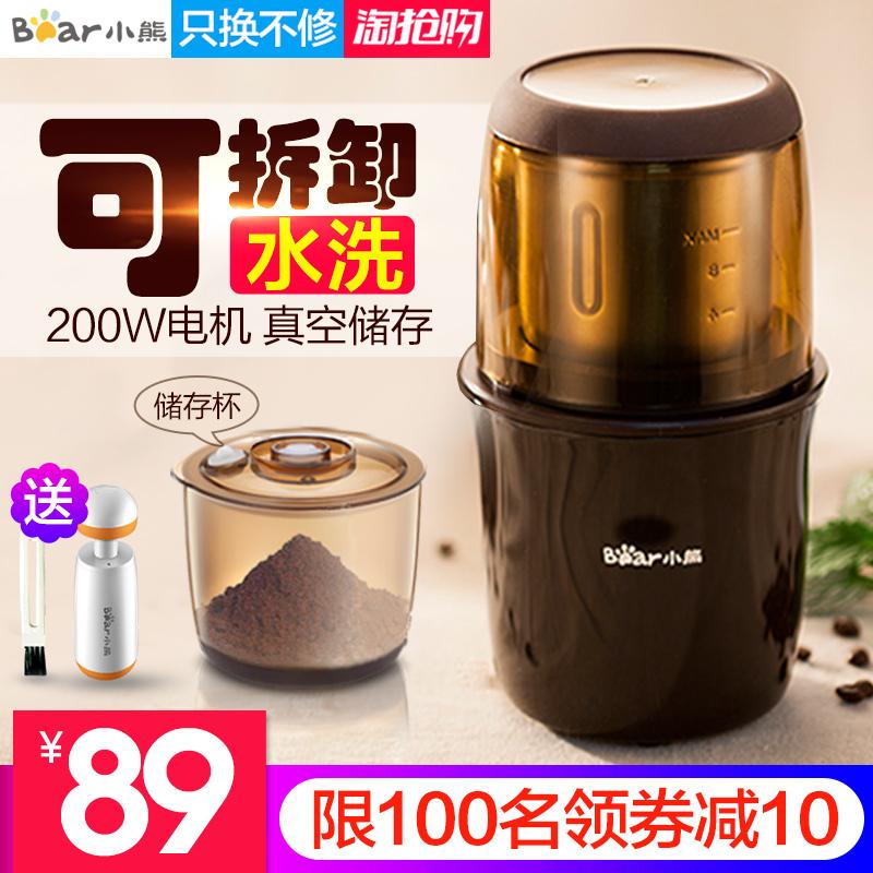 小熊磨粉机家用超细干磨研磨小型五谷杂粮咖啡豆迷你电动打粉碎机