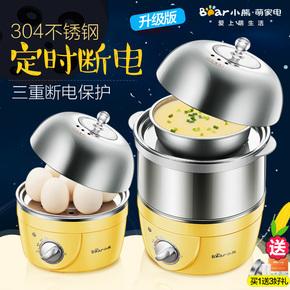 小熊蒸蛋器自动断电家用双层煮蛋机迷你不锈钢小型全自动煮蛋器