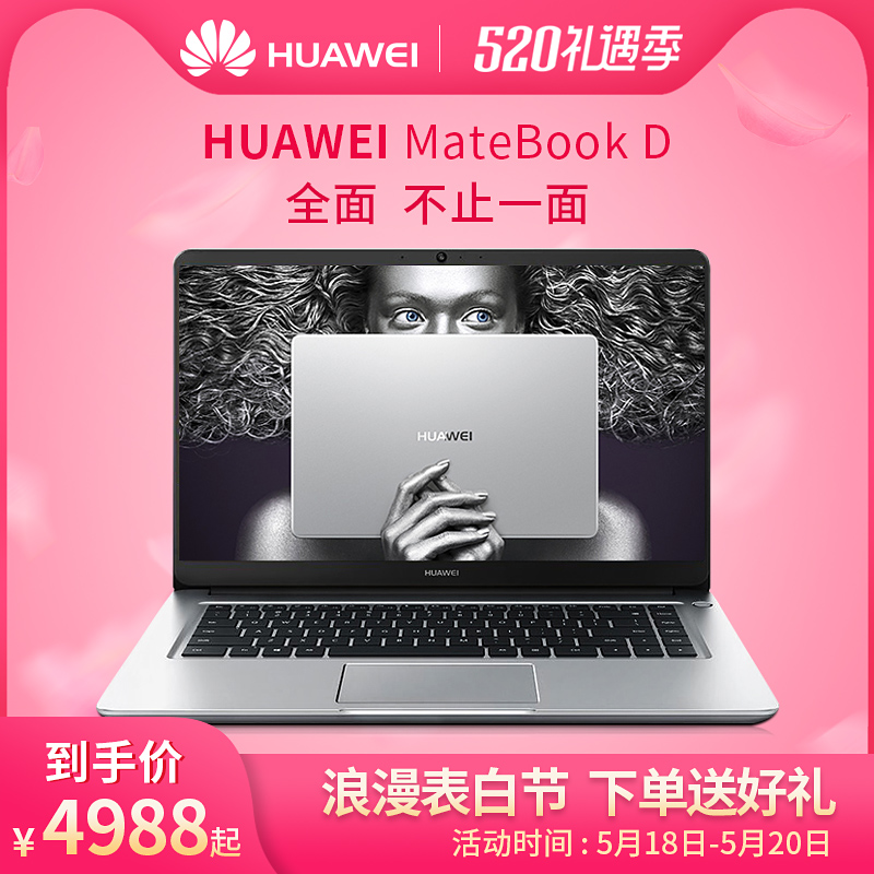Huawei/华为 MateBook D MRC-W50 超薄本2018版新款笔记本电脑游戏本15.6英寸轻薄便携商务本学生超极本