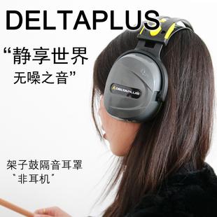 防噪音鼓手降噪儿童 爵士鼓专业静音耳机 架子鼓专用隔音耳罩