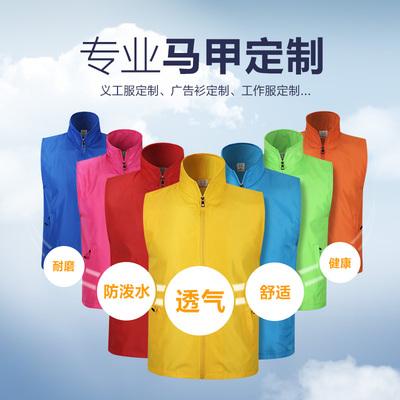 志愿者复合马甲定制工作服广告服装定做超市宣传义工背心工装印字