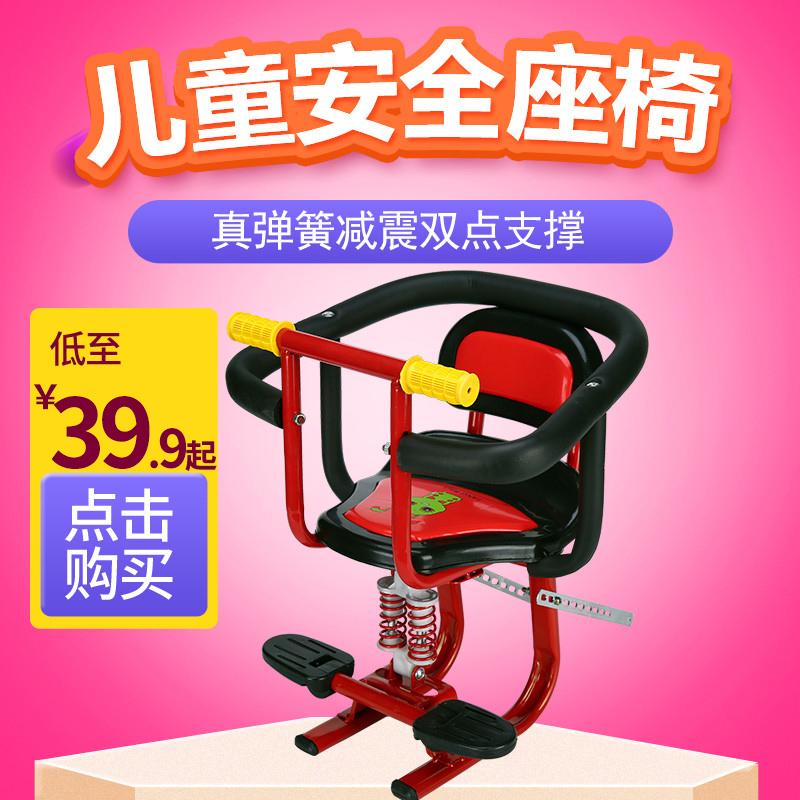 电瓶车儿童椅