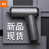 Xiaomi rice home electric screwdriver rechargeable hand drill household pistol drill multi-function cross hexagon word plum meter word 3.6V electric screwdriver portable mini small set tool