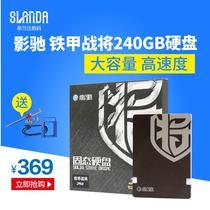 影驰 铁甲战将240G固态硬盘台式机笔记本SSD电脑硬盘非256G 120G