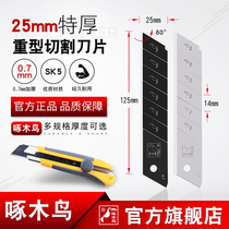 Woodpecker 25mm wide heavy duty utility knife thickening 0 7 large blade industrial FD-29 tool turret tool