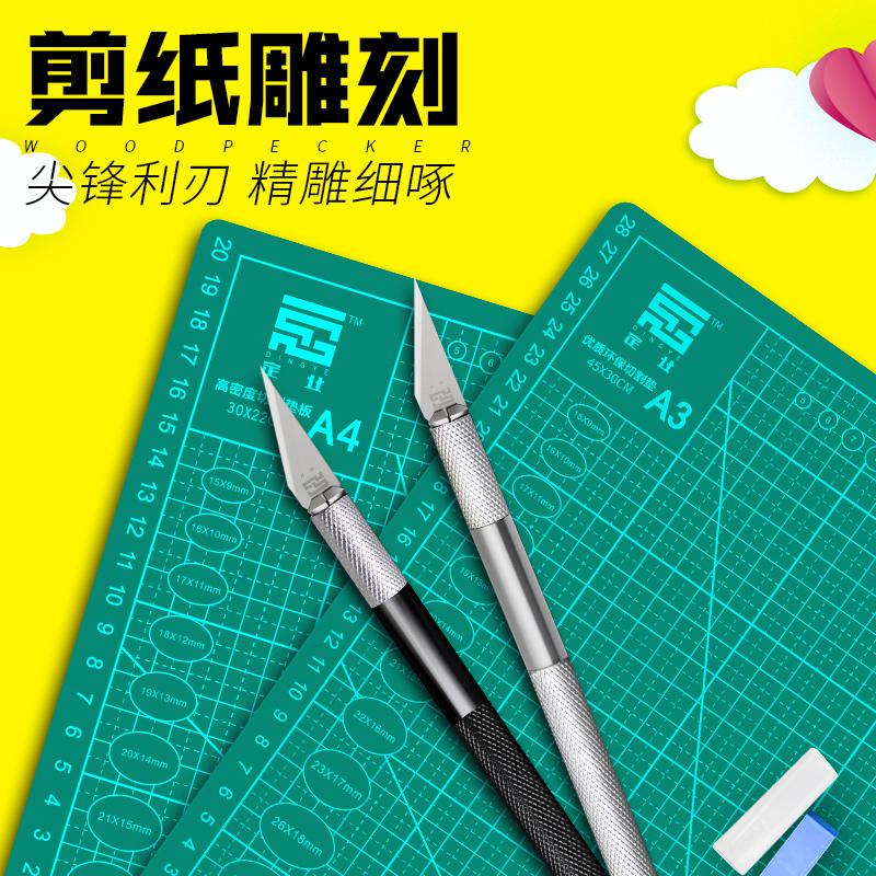 手工剪纸刻刀