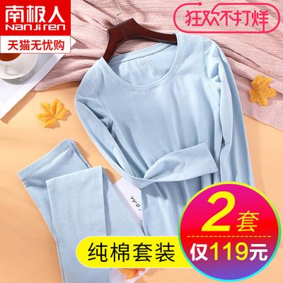 南极人女士保暖内衣薄款纯棉套装秋冬季修身美体秋衣秋裤女棉毛衫