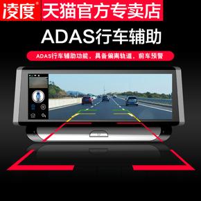 凌度汽车行车记录仪高清夜视双镜头中控台导航测速倒车影像一体机