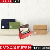 日本LIHIT LAB.SMART FIT/DAYS风琴个性简约多功能收纳包事务包