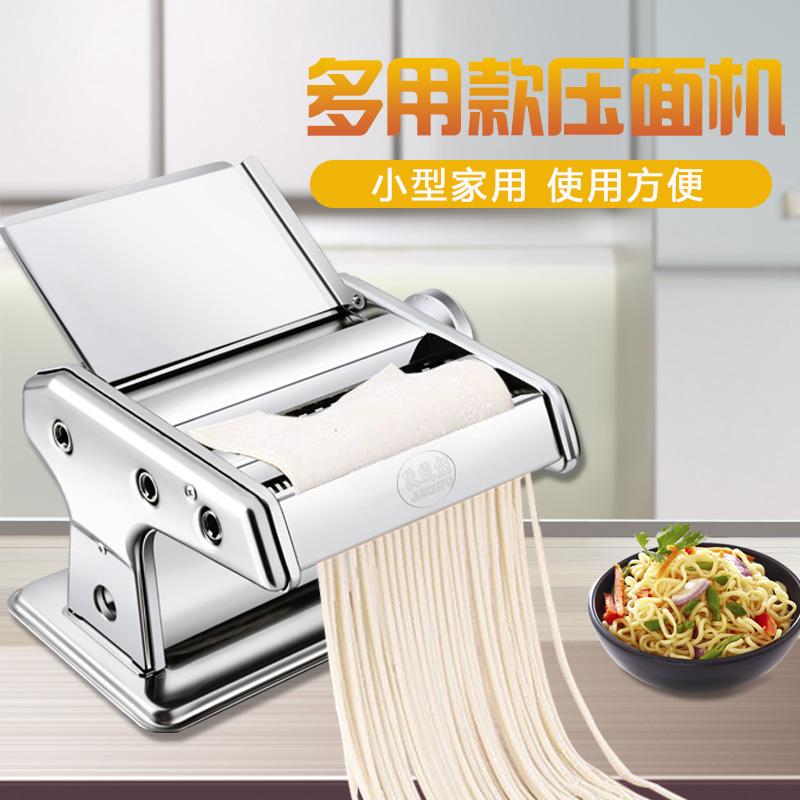 俊媳妇家用面条机小型多功能压面机手动不锈钢擀面机挂面饺子皮机