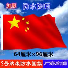 装饰国庆节布置5号国旗五星红旗64*96cm防水纳米小大红旗定做世界