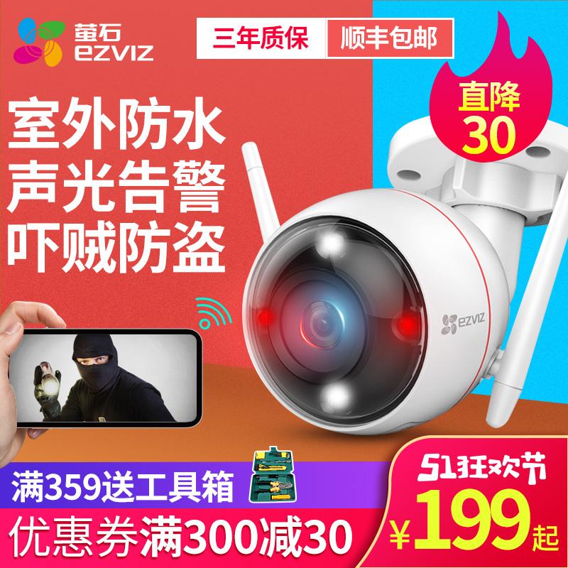 ??低佑┦疌3W监控器摄像头高清户外家用室外手机远程无线wifi