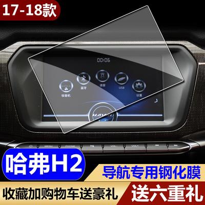 长城哈弗17款18款哈佛h2/h2s蓝标红标中控显示屏导航贴膜导航贴膜