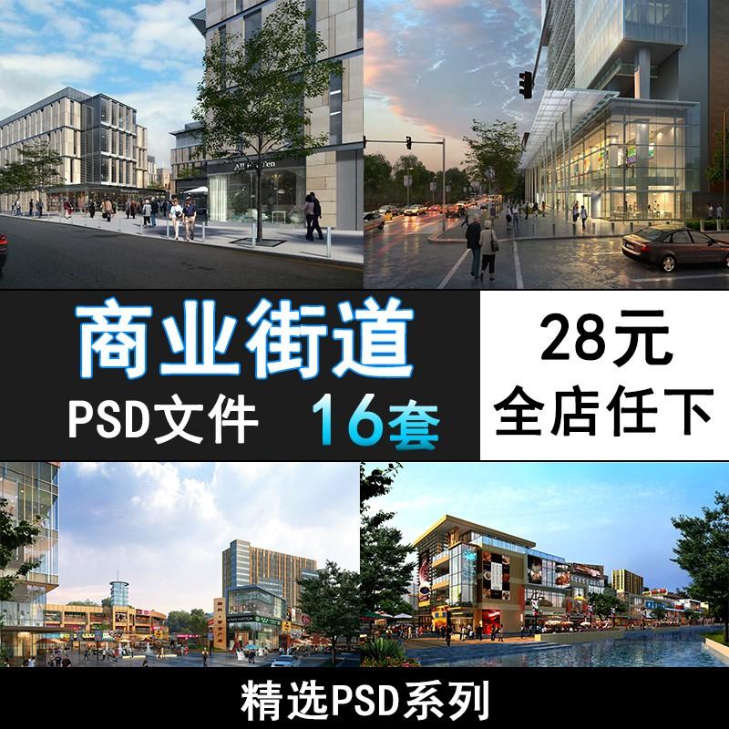 商业街道psd分层素材模板 商铺购物广场ps办公住宅室外建筑素材库