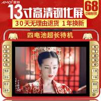 Amoi/ Amoi S7 Old Man Singing Opera Theatre Opera Multi-function Square Dance Video Player TV Radio